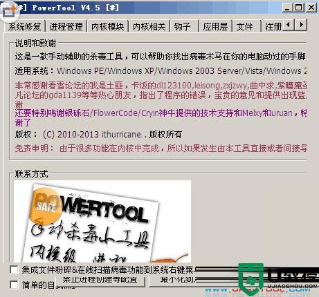 PowerTool(进程管理器)手动辅助杀毒工具免费版